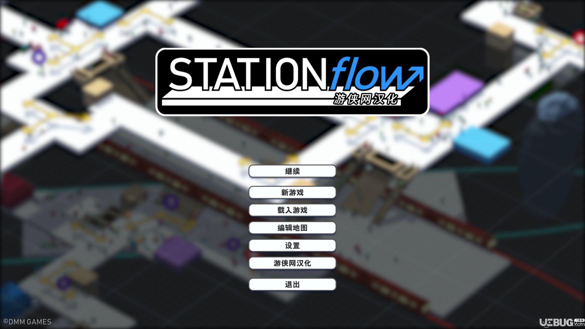 地铁车站管理模拟汉化补丁下载