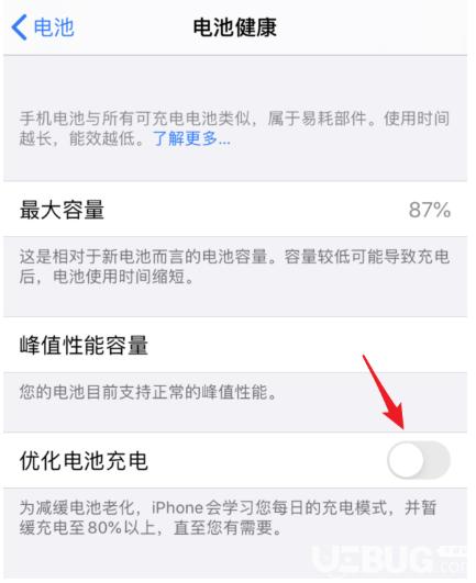 iPhone手机升级ios13.4版本后耗电过快怎么解决