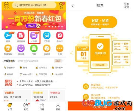 飞猪app官方下载