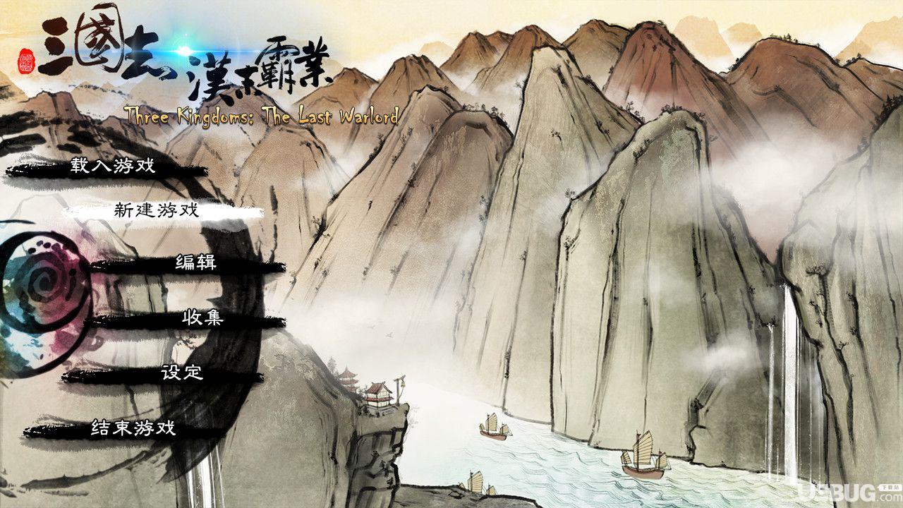 三国志汉末霸业破解版下载