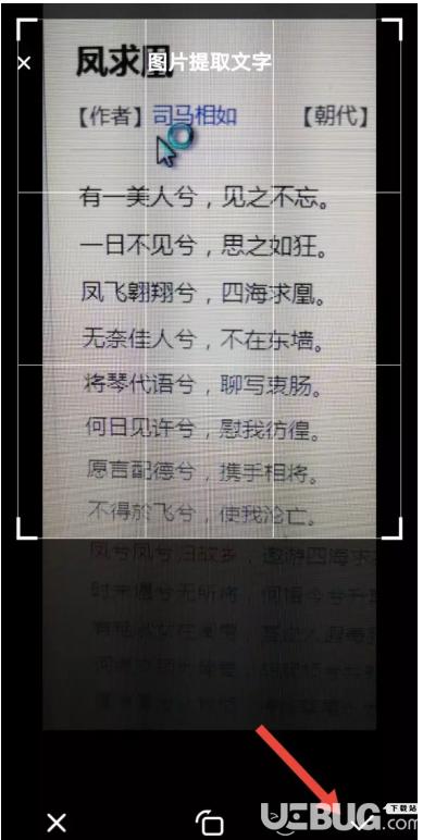 百度网盘手机版图片文字识别功能使用方法介绍