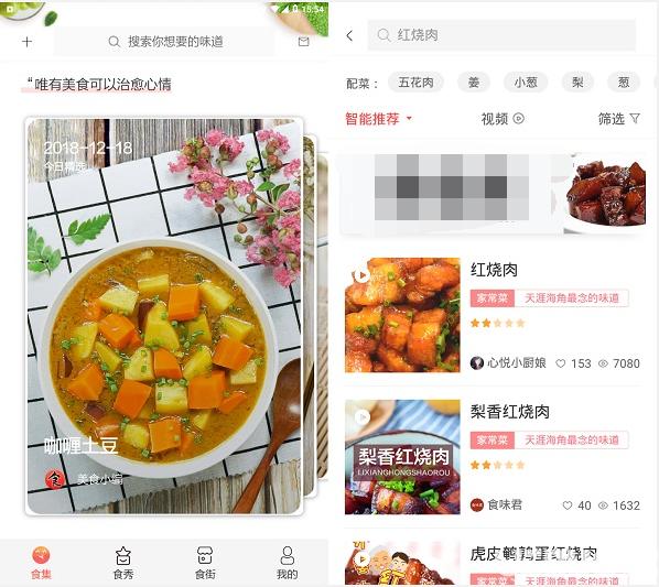 美食杰app破解版下载