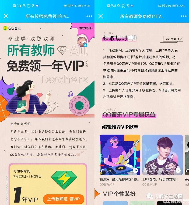QQ音乐毕业季致敬所有教师可免费领取一年VIP绿钻会员
