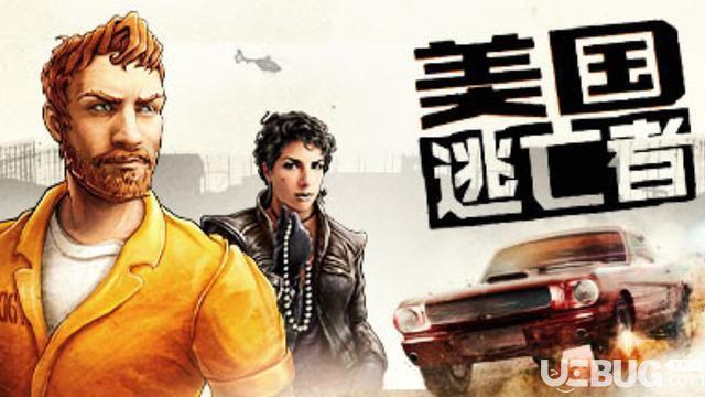 《美国逃亡者》简体中文免安装版