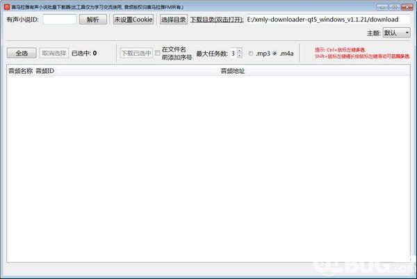 喜马拉雅有声小说批量下载器v1.1.21免费版【1】
