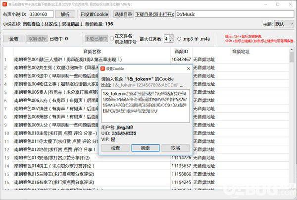 喜马拉雅有声小说批量下载器v1.1.21免费版【2】