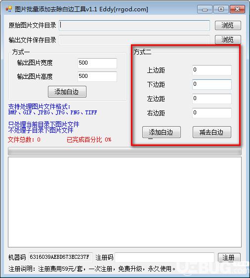图片批量添加去除白边工具v1.1免费版【2】