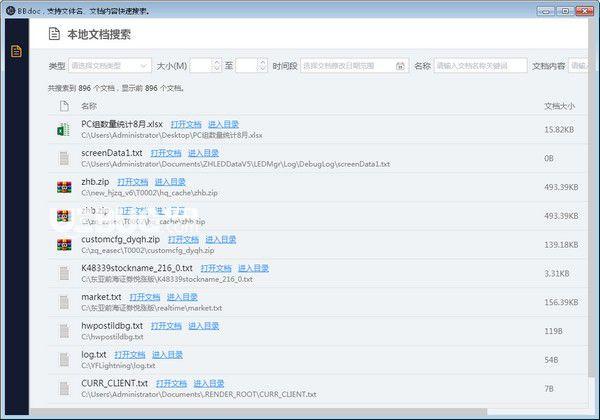 BBdoc(文档搜索工具)v0.1.0.0免费版【1】