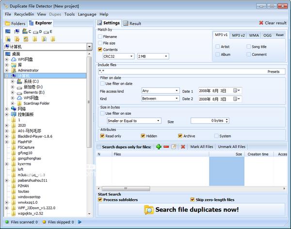 Duplicate File Detector(重复文件搜索工具)