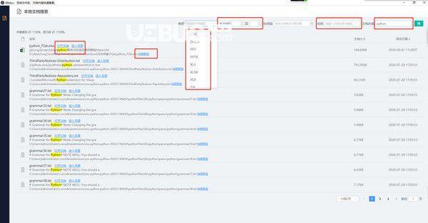BBdoc(文档搜索工具)v0.1.0.0免费版【2】
