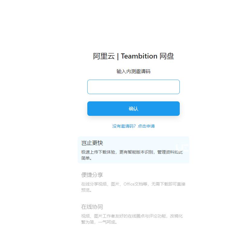 阿里云网盘Teambition内测邀请码获得方法介绍