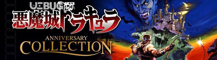 《恶魔城:纪念合集》英文免安装版