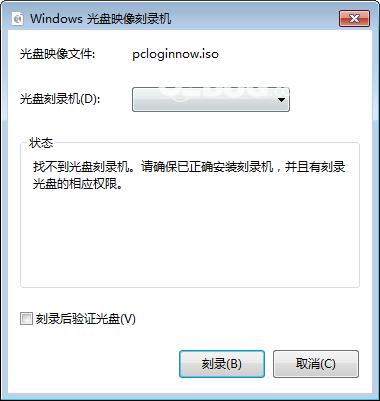 PC Login Now(电脑登录密码重置工具)v2.0免费版【3】