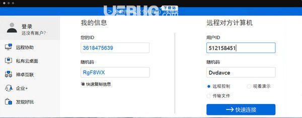WanGooe远程控制v3.0.2免费版【2】