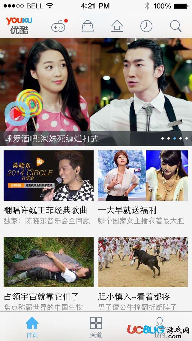 手机优酷播放器app官方下载