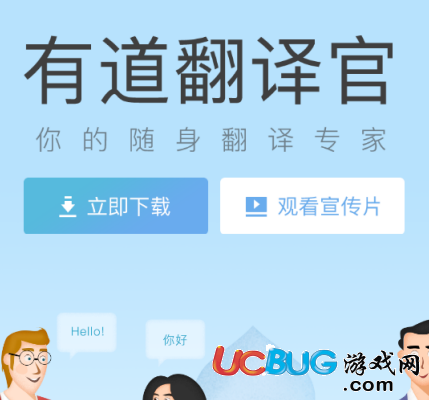 有道翻译官app官方下载