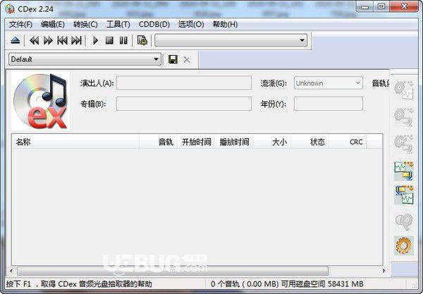 CDex官方下载