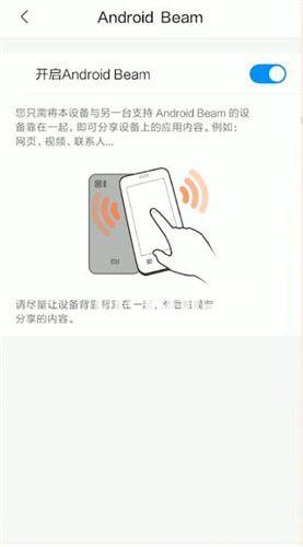 手机NFC功能有什么用途 NFC功能是什么意思
