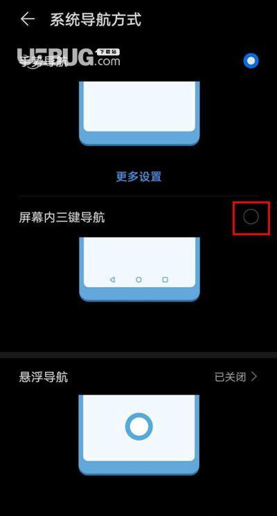 华为手机怎么设置三个导航图标按键
