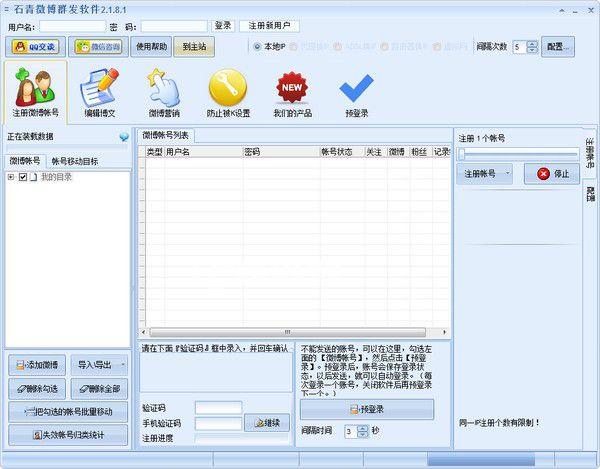 石青微博群发软件v2.1.8.1免费版