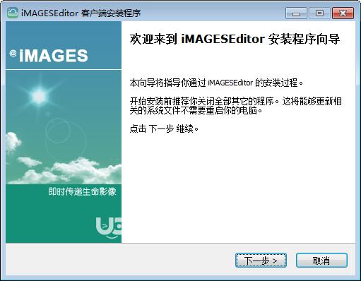 iMAGESEditor(医真云影像编辑插件)