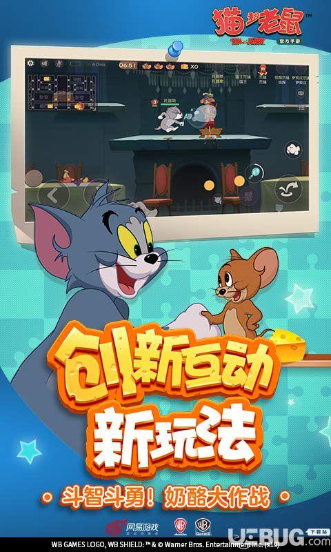 猫和老鼠欢乐互动手游