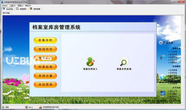 档案室库房管理系统v1.0免费版【1】