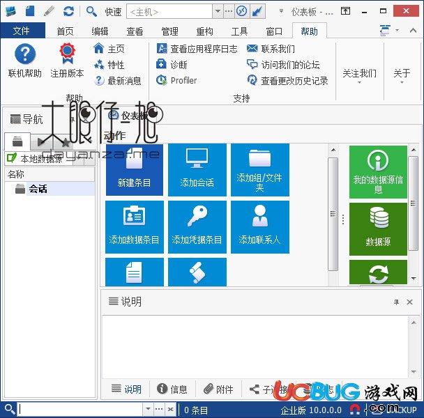Remote Desktop Manager下载