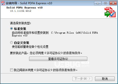 Solid PDF/A Express(PDF/A创建转换工具)v10.1.11102免费版【2】