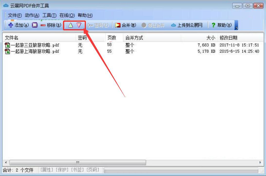怎么使用云展网PDF合并工具合并PDF格式文件