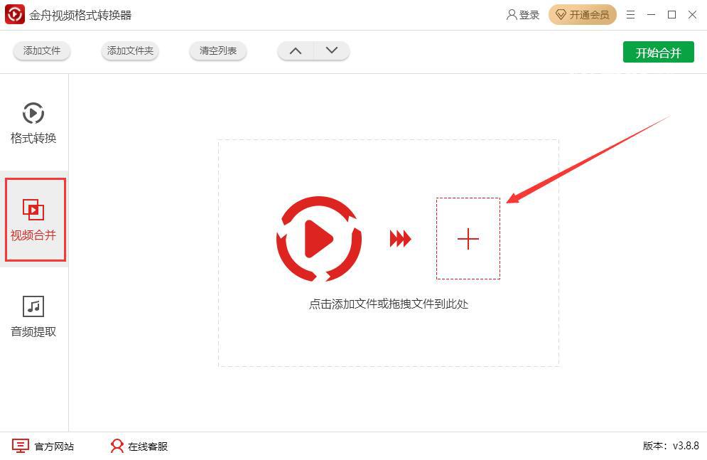 怎么使用金舟视频格式转换器合并视频文件