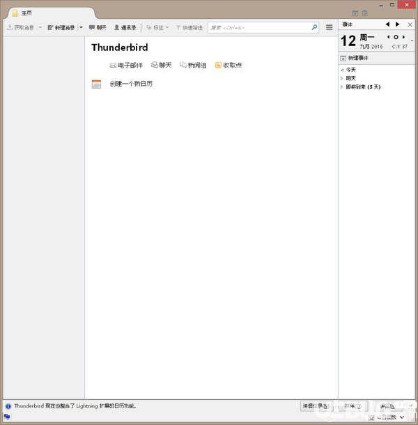 Mozilla Thunderbird(邮件客户端)v60.7.2官方中文版【2】