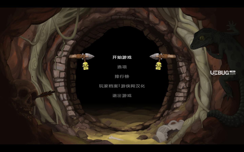 洞窟探险2汉化补丁下载