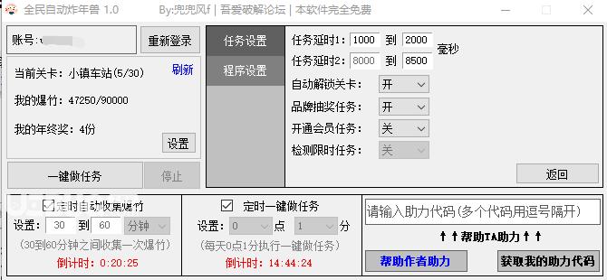 京东全民自动炸年兽使用方法及注意事项