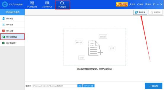 彩虹猪PDF转换器快速解除PDF密码方法介绍