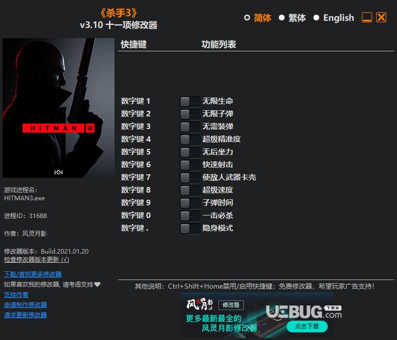 杀手3修改器(无限生命,无限子弹)使用方法说明