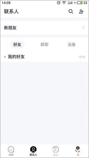 手机QQ极速版下载