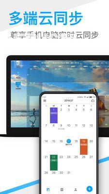 桌面日历app下载