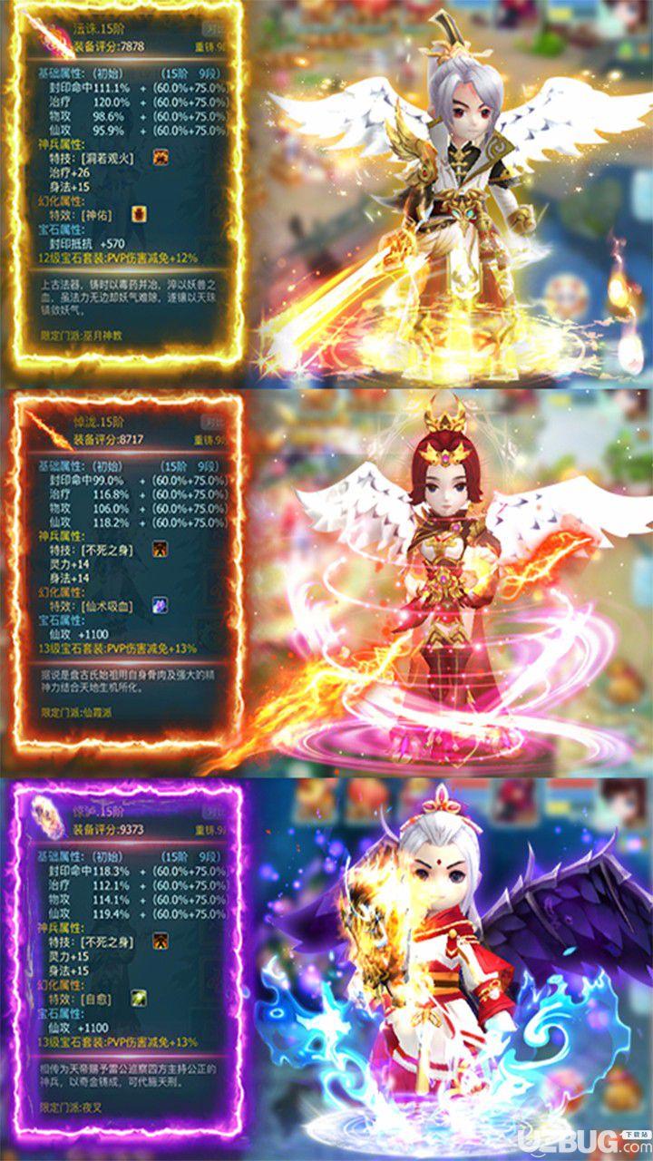 仙剑奇侠传3DBT手游下载