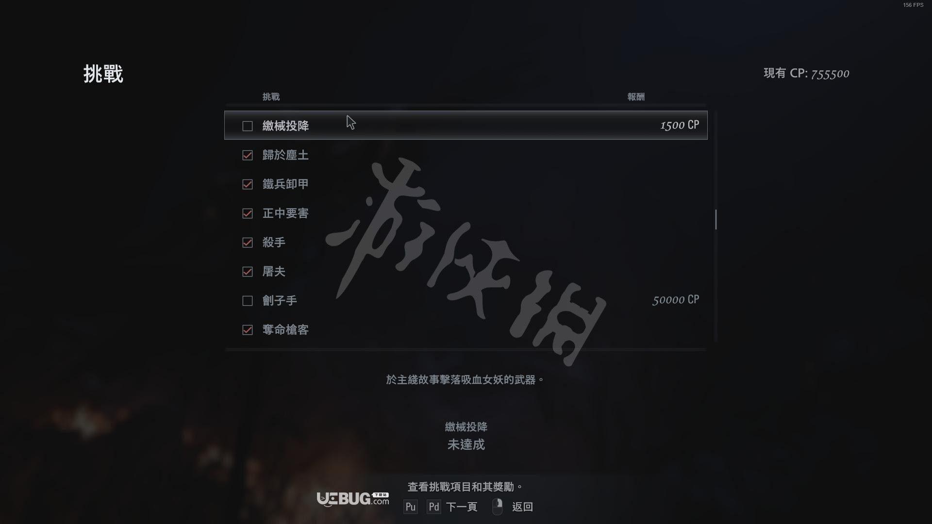《生化危机8村庄》游戏中缴械投降挑战玩法介绍