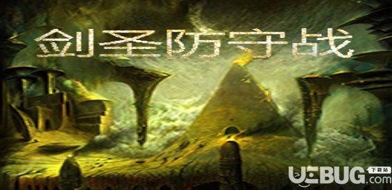 《剑圣防守战》v8.7.9正式版(含攻略)