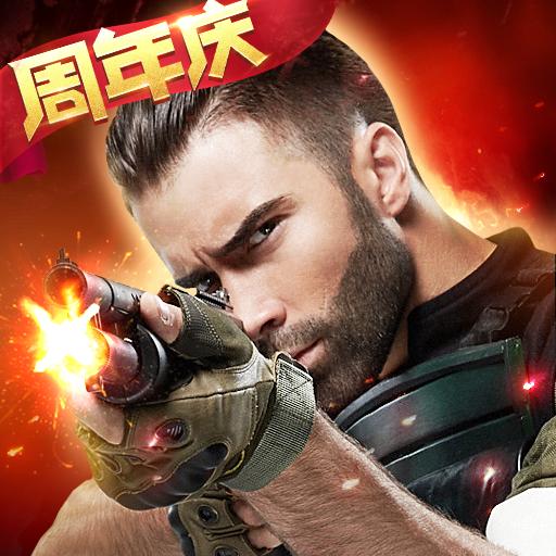生死狙击手游(终极大头)v4.4.4 安卓版