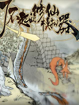 《了不起的修仙模拟器》v20200529免安装中文版