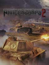 《装甲军团2》v1.1.1免安装中文版