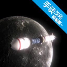 航天火箭探测模拟器破解版v1.8 安卓汉化版