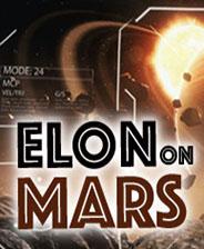 《伊隆在火星》简体中文免安装版