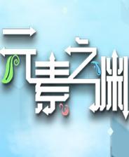 《元素之渊》简体中文免安装版