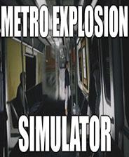《地铁爆炸模拟器》中文免安装版