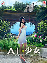 《AI少女》龙之谷莉亚MOD