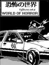 《恐怖的世界》游侠LMAO汉化组汉化补丁V2.1